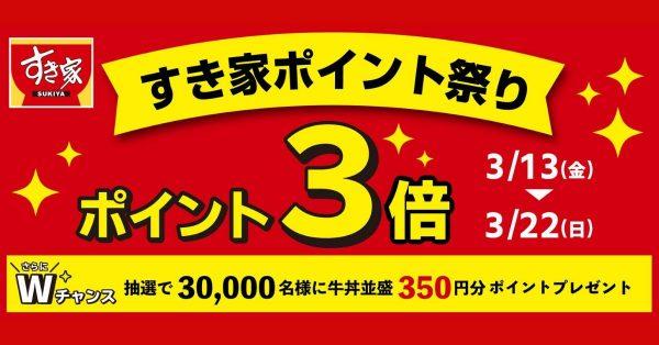 【3月22日まで】すき家、楽天スーパーポイントやdポイントなど3倍付与