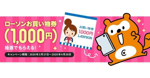 ローソンPontaプラス、買い物券1,000円分を抽選でプレゼント 新規入会限定