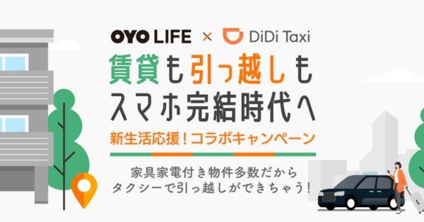 OYO LIFE、入居でDiDiのタクシー料金が1,000円引きに 初月家賃1万円オフも
