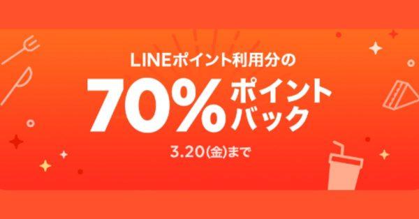 テイクアウトサービスLINEポケオ、ポイント利用分の70%還元 3月20日まで