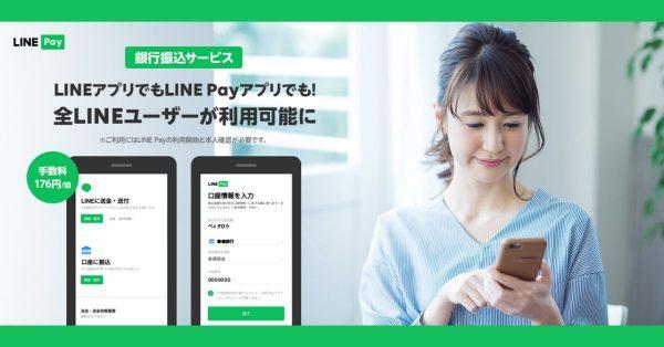 LINE Pay、iOS版LINEアプリでも残高の銀行振込が可能に