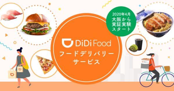 フードデリバリーDiDi Food、4月7日より大阪市内で実証実験