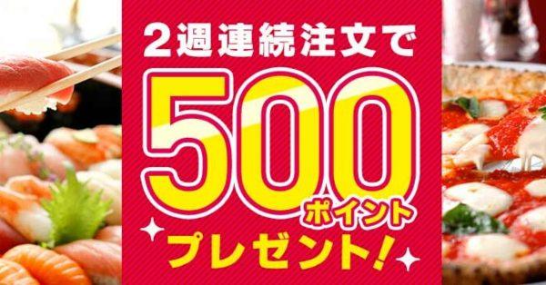 【本日終了】dデリバリー、2週連続注文で500ポイントプレゼント