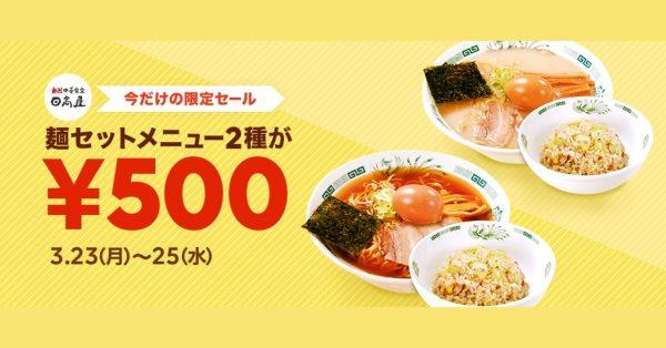 【本日終了】テイクアウトのLINEポケオ、日高屋の麺セットメニュー2種が500円に