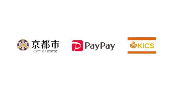 PayPay、対象店での決済額一部を京都市に寄付 京都創生に協力