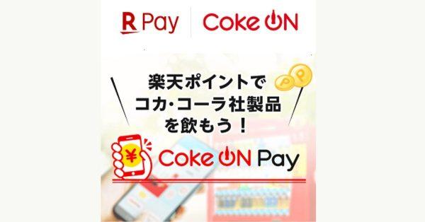 楽天ペイ、コカコーラの自動販売機で利用可能に