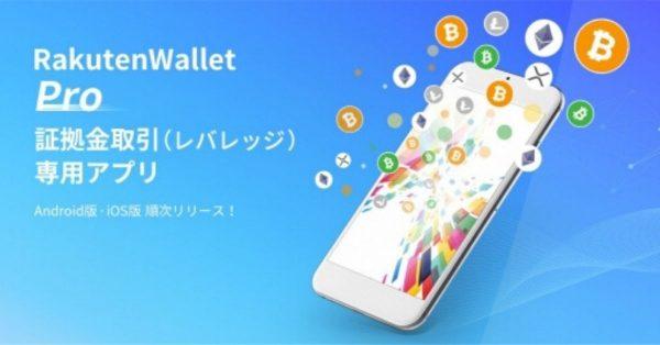 楽天ウォレット、仮想通貨の証拠金取引アプリをリリース