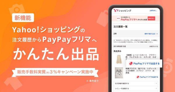 PayPayフリマ、Yahoo!ショッピング・PayPayモールで購入した商品の出品が可能に