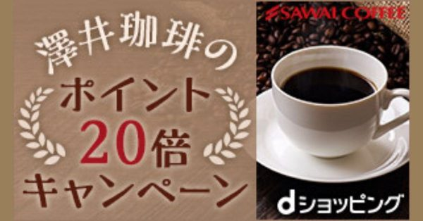 dポイント、dショッピングで澤井珈琲の商品購入で20倍に