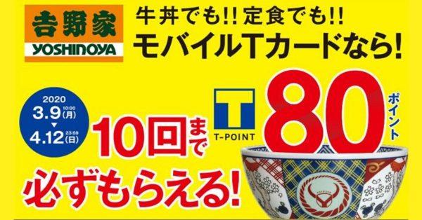 【4月12日まで】Tポイント、吉野家で10回まで80ポイントプレゼント