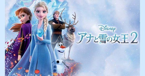 Amazonプライム・ビデオ、「アナと雪の女王2」を先行デジタルレンタル開始へ