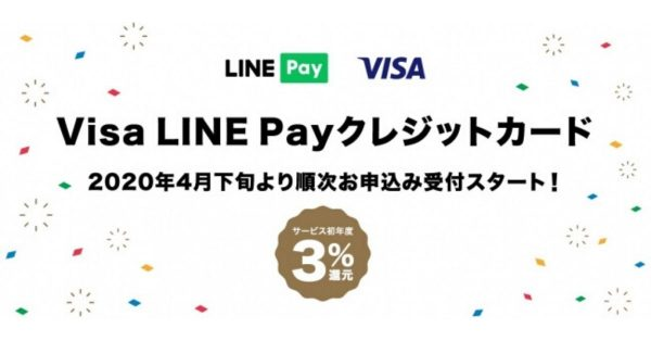 Visa LINE Payクレジットカード、申込受付を順次開始へ 初年度3%還元