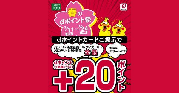 【本日終了】dポイント、ローソンストア100にて商品購入で20ポイントずつ贈呈