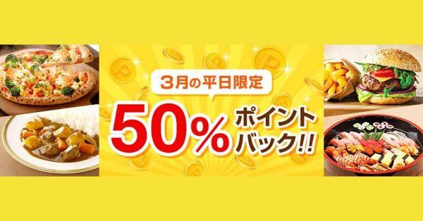 【3月平日限定】dデリバリー、注文でポイント50%還元