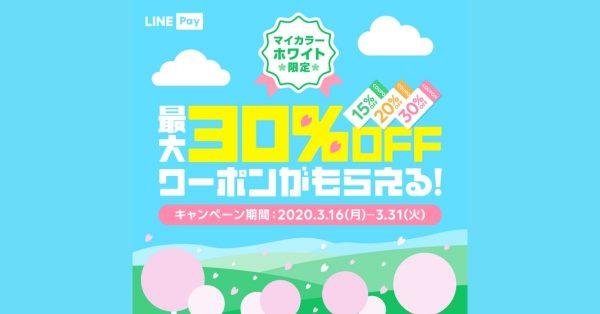 LINE Pay、対象加盟店で最大30%オフクーポンプレゼント マイカラーがホワイト限定