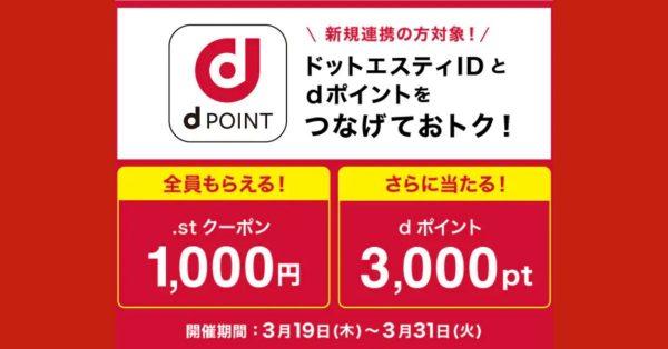 dポイント、ドットエスティ連携で抽選1,000名に最大4,000ポイントプレゼント