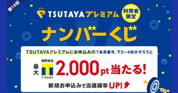 Tポイント、TSUTAYAプレミアム申込で最大2,000ポイントプレゼント
