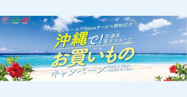 SuicaやPASMOなどの電子マネー、沖縄対象店舗で利用して豪華賞品プレゼント