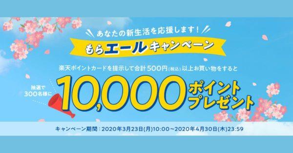 楽天スーパーポイント、500円以上購入で抽選300名に1万ポイント贈呈