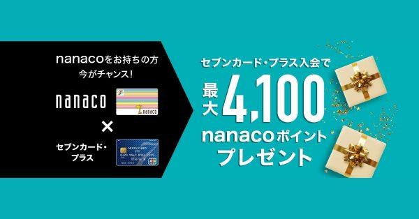 【3月31日まで】セブンカード・プラス、新規入会で最大4,100ポイントプレゼント