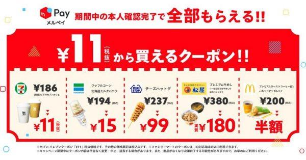 【4月30日まで】メルペイ、本人確認完了でセブンカフェ11円クーポンなど配信