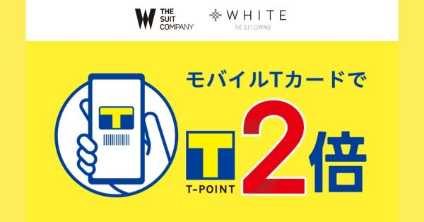 Tポイント、THE SUIT COMPANY・WHITE THE SUIT COMPANYにて2倍に