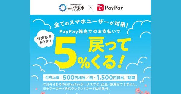 【明日より開始】PayPay、伊東市で5%還元へ