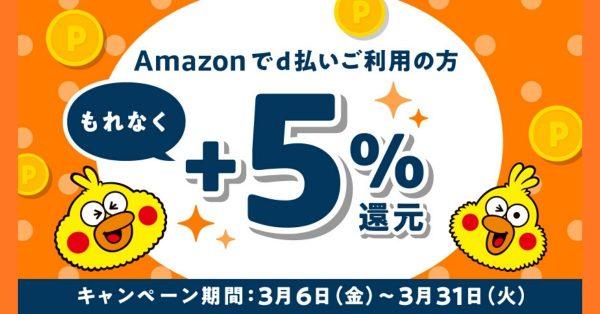 【3月31日まで】d払い、Amazonでプラス5%還元