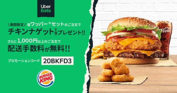 【本日終了】Uber Eats、バーガーキングで1,000円以上注文で配送手数料が無料に