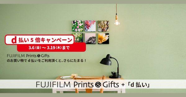 d払い、FUJIFILM Prints & Giftでポイント5倍プレゼント
