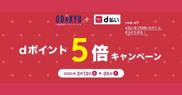 【本日終了】d払い、小田急オンラインショッピングでポイント5倍に