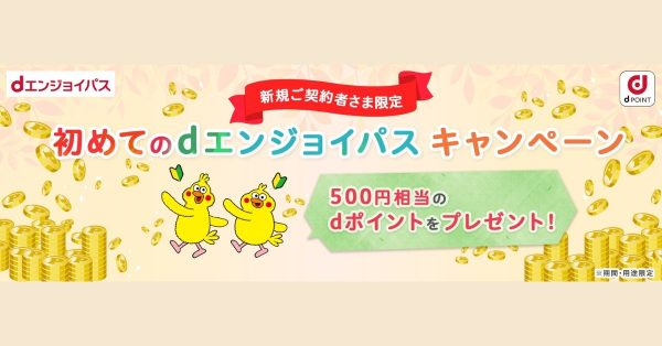 dポイント、dエンジョイパスを新規契約で500円相当プレゼント