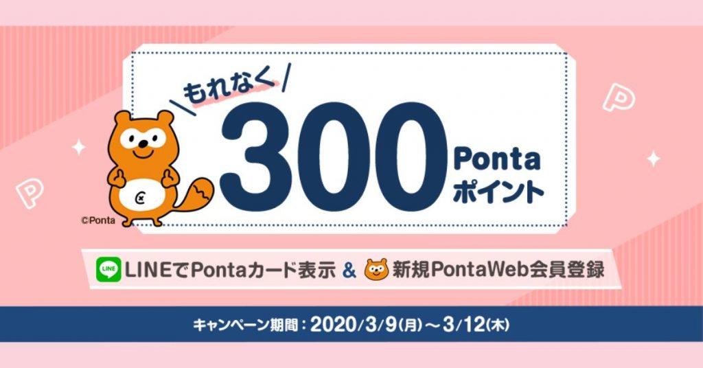 登録 ポンタ カード