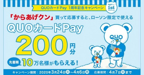 QUOカードPay、ローソンでからあげクン購入で先着10万名に200円分プレゼント