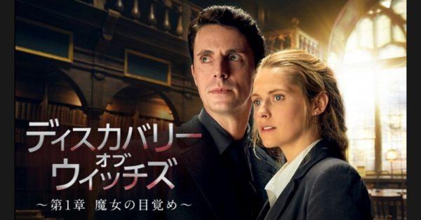 U-NEXT、日本初上陸ドラマ「ディスカバリー・オブ・ウィッチズ」独占配信開始へ