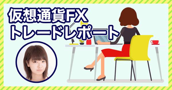 仮想通貨女子がFXトレードに挑戦!第13回実績報告