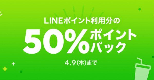 【本日終了】テイクアウトのLINEポケオ、ポイント利用分の50%還元
