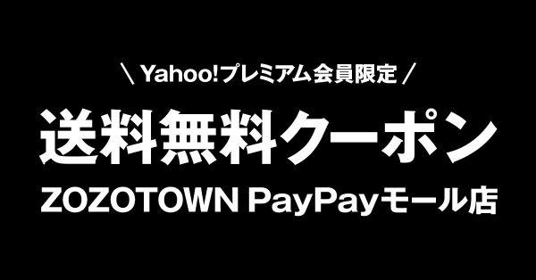 【5月31日まで】PayPayモール、ZOZOTOWNで何度でも送料無料に Yahoo!プレミアム会員限定