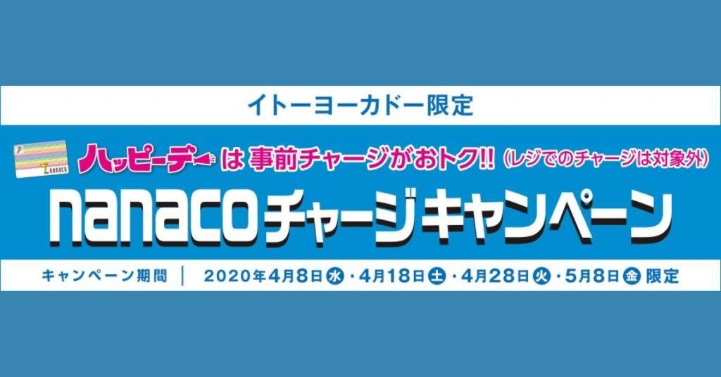 チャージ ナナコ キャンペーン カード 毎月8がつく日はハッピーデー