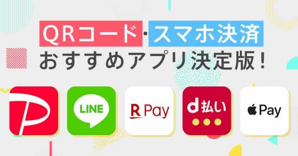 編集部が選ぶQRコード・スマホ決済おすすめ最新アプリ決定版【2019】