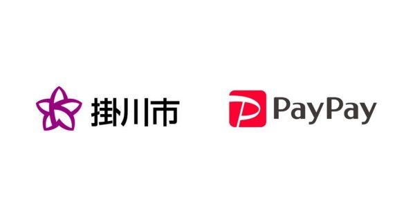PayPayピックアップ、静岡・掛川にてテイクアウト利用で10%還元 6月8日より
