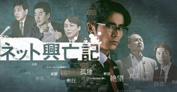 Paravi、地上波放送決定のオリジナルドラマ「ネット興亡記」未公開インタビューを独占配信中