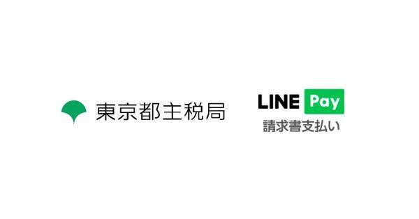 LINE Pay、請求書支払いが東京都税に対応へ