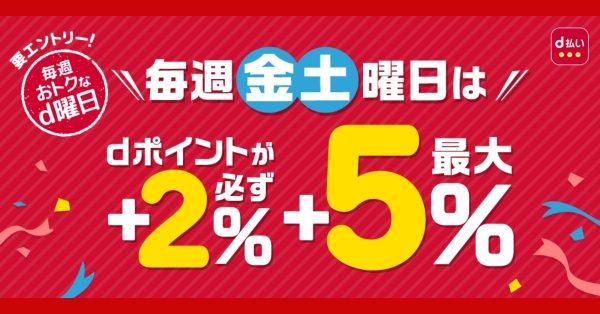 【金・土限定】d払い、オンライン決済にてポイント最大5%還元 メルカリは最大10%に