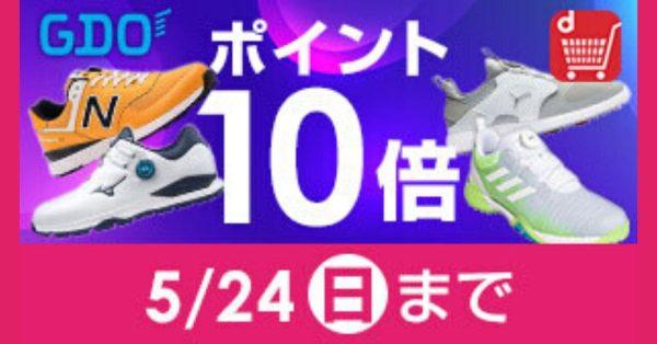 【5月24日まで】dポイント、dショッピングでゴルフテックの対象商品購入で10倍に