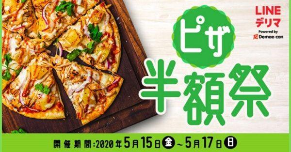 【5月17日まで】LINEデリマ、人気ピザ店の対象商品が半額に