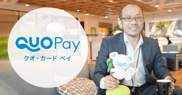 QUOカードPay(クオカードペイ)発行開始!事業責任者の瀧上氏に直撃インタビュー