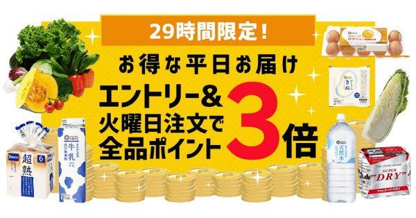 【月・火曜日限定】楽天西友ネットスーパーでポイント3倍還元 ペット割メンバーは4倍に