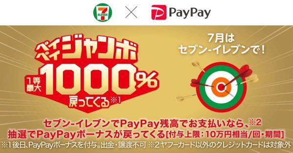【7月31日まで】PayPay、セブンイレブンにて抽選で最大1,000%還元
