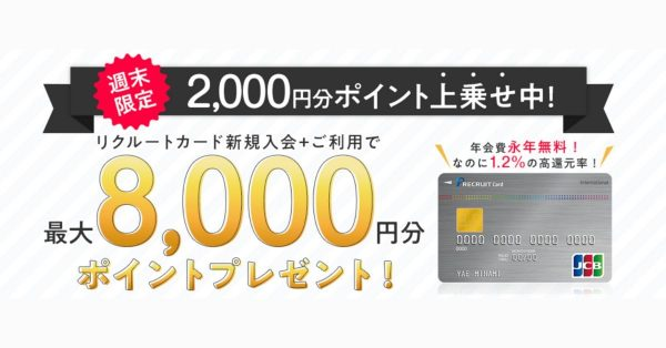 リクルートカード、新規入会で最大8,000ポイントプレゼント 9月14日まで